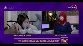 مساء dmc - تعليق الفنانة / ميرفت علي .. طفلة فيلم الحفيد على أهم مشاهد السينما المصرية