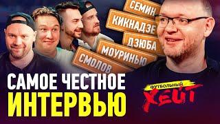 ГЕРКУС 145 миллионов от Кикнадзе Кто сорвал трансфер Дзюбы Звонок Семину
