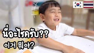 🇰🇷🇹🇭 한태 혼혈 아이가 언어를 배우는 방법 | 하루 종일 이거 뭐에요?? | 온라인 수업 | 홈스쿨링
