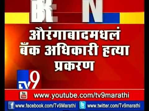 Aurangabad Murder case of Holkar solved | Aurangabad Crime branch investigation