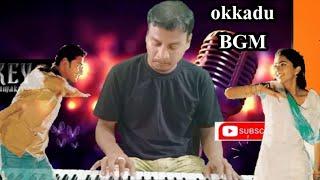 Okkadu BGM (Background music) |Cheppave chirugali BGM| Whatsapp status |Keys Ramakrishna