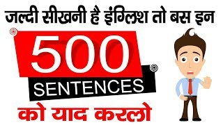 500+ Daily Use English Sentences, Words & Phrases | English Speaking Practice For Conversation