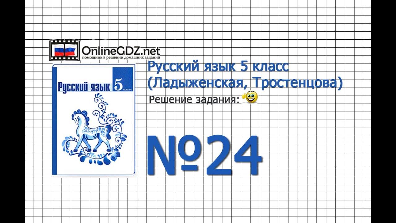 Страница: 24 «звонкие и глухие согласные звуки» решение русский.