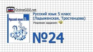 Задание № 24 — Русский язык 5 класс (Ладыженская, Тростенцова)