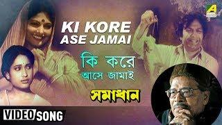 Download Ki Kore Ase Jamai   Samadhan   Bengali Movie Song   Manna Dey MP3 song and Music Video