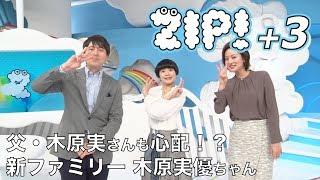 ZIP!ファミリーの個性を引き出す3分間のトークバトル!新ファミリー 木...