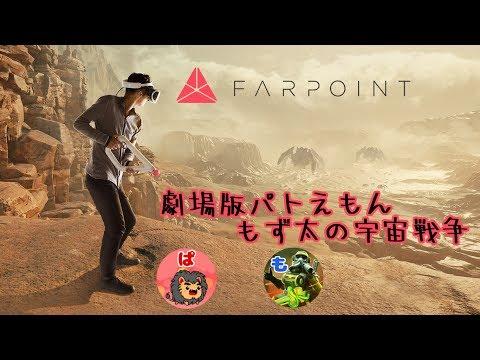 【PSVRマルチ,専コン】もずくと宇宙戦争【FarPointファーポイント協力プレイ】