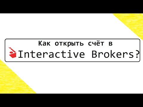 Как открыть счет в Interactive Brokers? в 2019