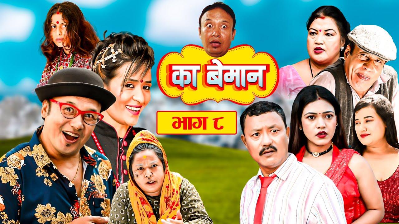 Download का बेमान   Full Episode 8   Ka Beman   Nepali Socio-Comedy Serial