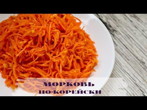 Корейская морковь   Классический пошаговый видео-рецепт моркови по-корейски