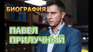 Павел Прилучный - биография и личная жизнь. Актер сериала Возмездие