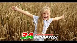 Мама Беларусь