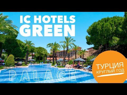Турция отдых в отеле IC Hotels Green Palace отели Турции 2020