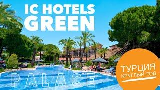 Турция отдых в отеле IC Hotels Green Palace лучшие отели Турции 2020