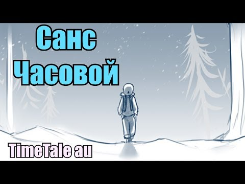 Как Санс стал Часовым [TimeTale] (undertale comic dub)