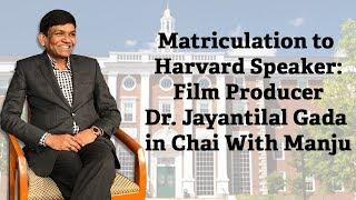 Matriculation To Harvard Speaker: Film Producer Dr. Jayantilal Gada In Chai With Manju