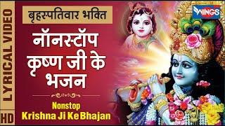 बृहस्पतिवार भक्ति : नॉनस्टॉप कृष्णा जी के भजन Nonstop Krishna Ji Ke Bhajan : Krishna Ke Bhajan Song