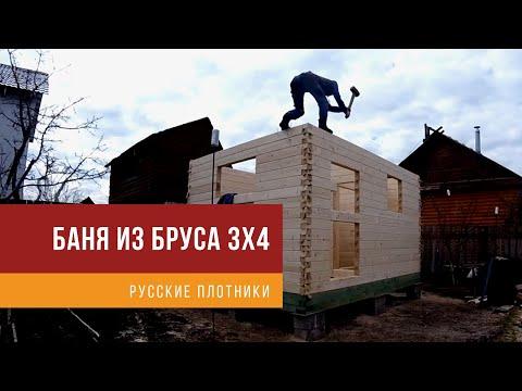 Небольшая  и недорогая баня 4х3 - строительство под ключ, проект, планировка