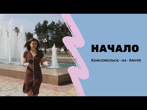 Комсомольск - на - Амуре / Начало / #ЗАМКАДОМ