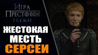 ИГРА ПРЕСТОЛОВ 7 СЕЗОН 3 СЕРИЯ! ЖЕСТОКАЯ МЕСТЬ СЕРСЕИ!! | Game of Thrones