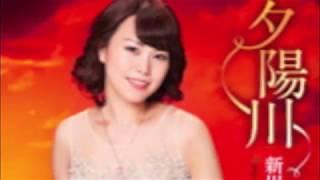 [新曲]     夕陽川/新川めぐみ   cover Keizo