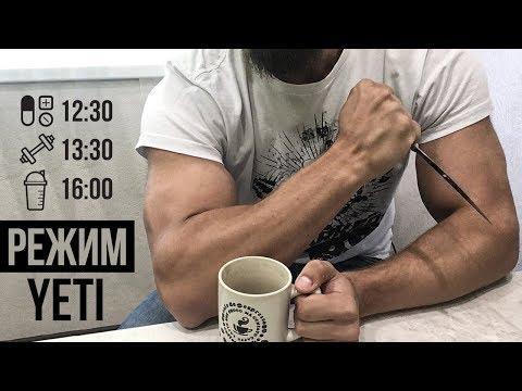 Режим YETI во время подготовки в Бодибилдинг (Распорядок дня, Сушка тела, Питание и Тренировки)