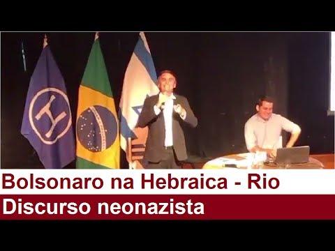Discurso neonazista do Bolsonaro na Hebraica Rio