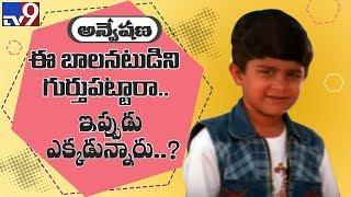 Child artist Ananda Vardhan in Anveshana  - TV9