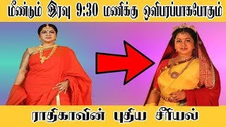 Radhika's New Serial Broadcast In Old Time   Chandrakumari Serial Sun Tv   Chandrakumari Serial