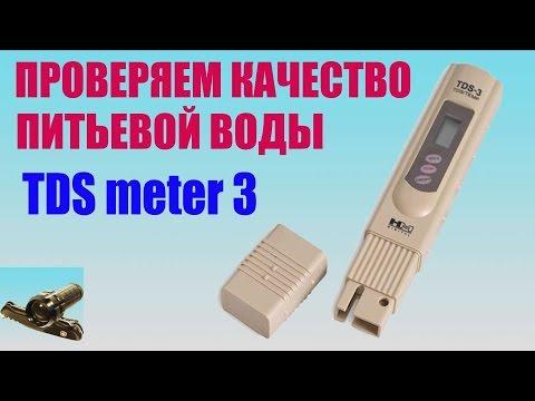 TDS meter 3 ♦ Проверяем качество питьевой воды.