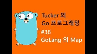컴맹을 위한 Go 언어 프로그래밍 기초 강좌 38 - GoLang 의 Map
