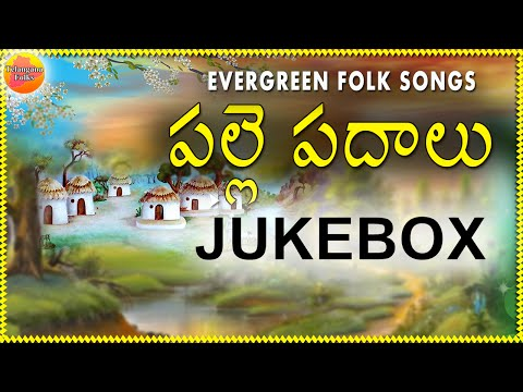 Palle Padalu Telugu | All Time Super Hit Folk Songs | Telangana Folk Songs | Janapada Geethalu