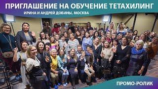 Ирина и Андрей Добины приглашают на обучение Тетахилинг I КУРСЫ THETAHEALING