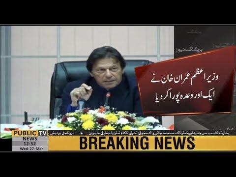 PM Imran Khan to announce Poverty Alleviation Program 'Ehsas' today
