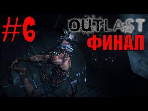 Outlast 1 финал. Конец ужасу | игры про ужасы
