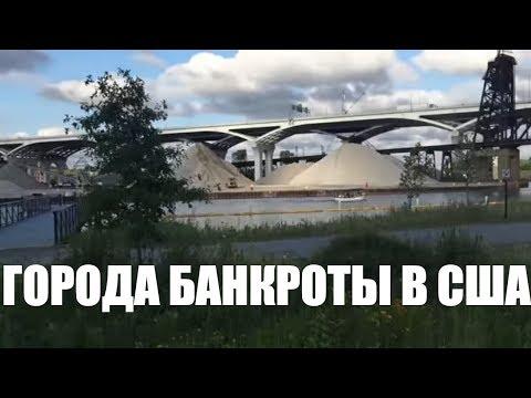 Русские в Кливленде, Огайо или как живут города банкроты в США