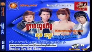 khmer news song | cambodia mp3 collecting | Sok Reaksa | Kratie Doung Chet | Sunday CD Vol 180