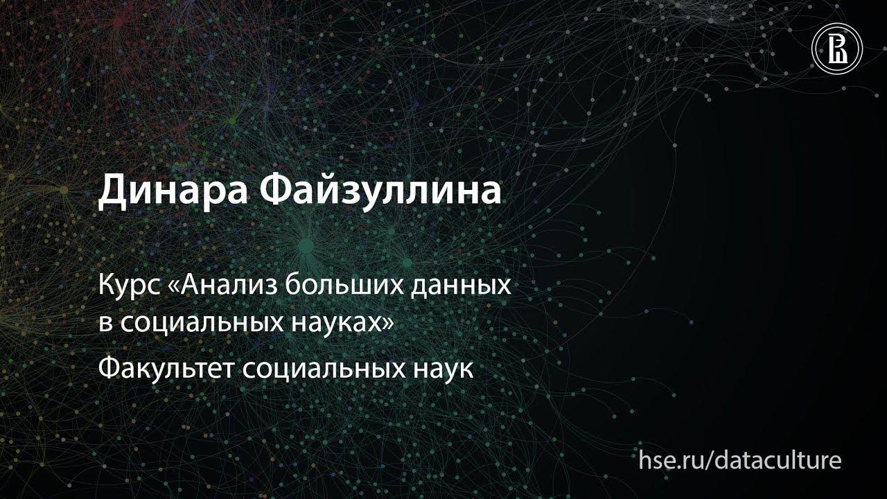 Курс «Анализ больших данных в социальных науках»