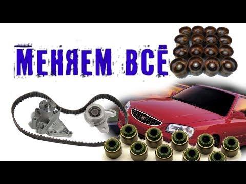 Замена грм,масло съёмных колпачков,гидрокомпенсаторов и помпы Hyundai Accent 1.5 ,16 клапанов 2009г