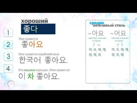 видео: Корейский язык Урок 3 사랑하다 좋다  지 마