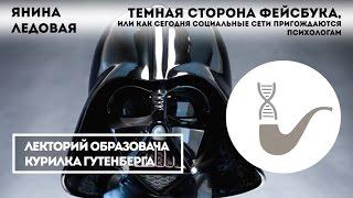 Янина Ледовая - Темная сторона Фейсбука, или как сегодня социальные сети пригождаются психологам