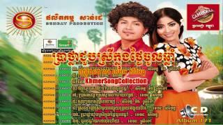 Pra Tna Joub Srey Knong Tngai Jol Chnam by Sereymon (Sunday CD Vol 171)