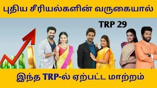 Many Changes In TRP By New Serial | Sembaruthi Serial | Roja Serial Today Episode | TRP Of This Week