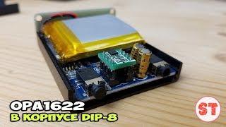 OPA1622 - музыкальный усилитель в DIP-8 корпусе для ваших Zishan
