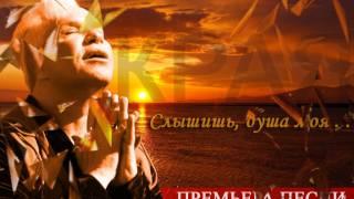 Борис Моисеев - Слышишь, душа моя