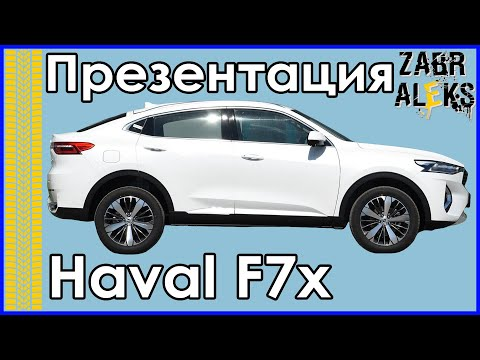 Haval F7x презентация и отличия от Haval F7