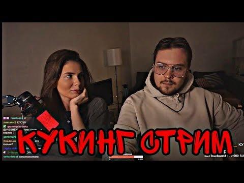КУКИНГ СТРИМ | Аня Рыгнула | Новая Прическа Марка