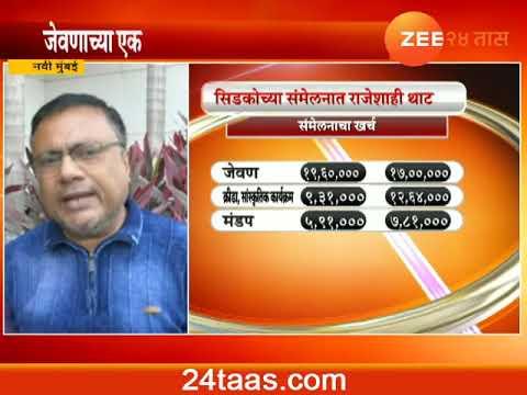 Navi Mumbai   Cidco Wasting Money On Celebrating More Than Five Star Samelan