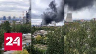 У подмосковной ТЭЦ вспыхнул сильный пожар - Россия 24