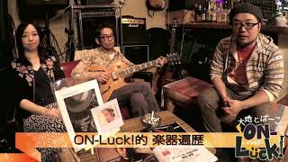 【ON-Luck!(オンラク)】 ON-Luck! vol.10 ゲスト塚本功 ON-Luck的楽器遍...